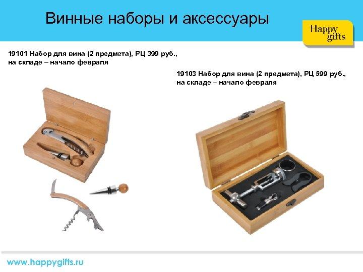 Винные наборы и аксессуары 19101 Набор для вина (2 предмета), РЦ 399 руб. ,