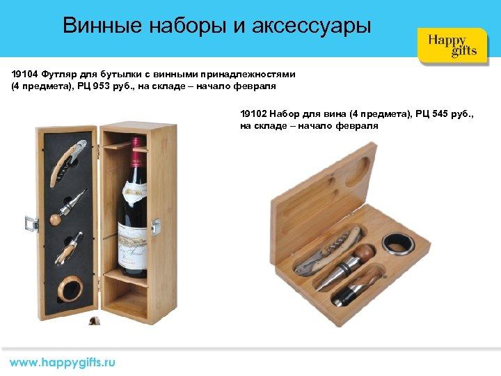 Винные наборы и аксессуары 19104 Футляр для бутылки с винными принадлежностями (4 предмета), РЦ