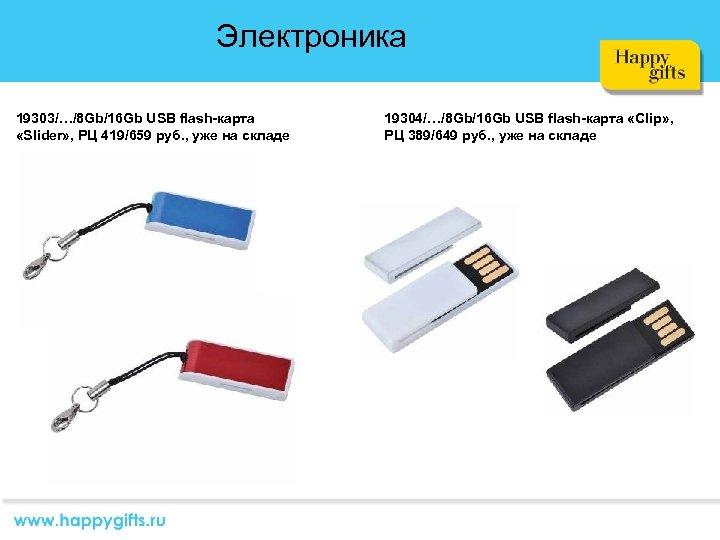 Электроника 19303/…/8 Gb/16 Gb USB flash-карта «Slider» , РЦ 419/659 руб. , уже на