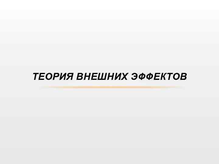 ТЕОРИЯ ВНЕШНИХ ЭФФЕКТОВ