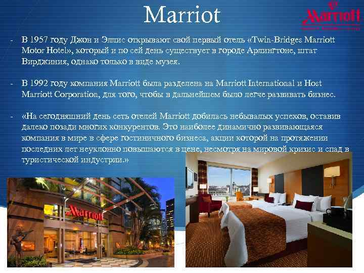 the history and background of marriott hotels marketing essay History the marriott company started as a root beer stand opened by jw and alice s marriott in 1927 the first hotel was the twin bridges motor hotel, which opened in arlington, virginia, in 1957.