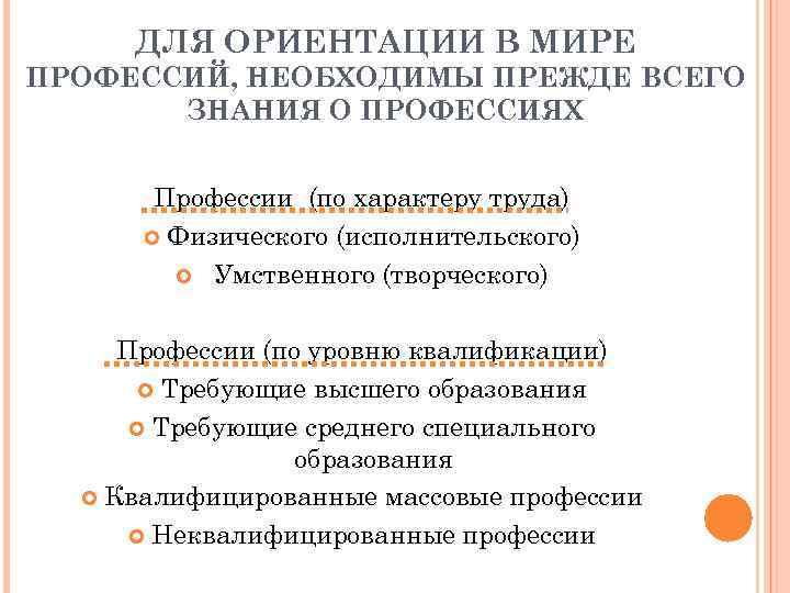 ДЛЯ ОРИЕНТАЦИИ В МИРЕ ПРОФЕССИЙ, НЕОБХОДИМЫ ПРЕЖДЕ ВСЕГО ЗНАНИЯ О ПРОФЕССИЯХ Профессии (по характеру