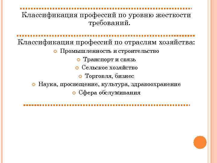 Классификация профессий по уровню жесткости требований. Классификация профессий по отраслям хозяйства: Промышленность и строительство