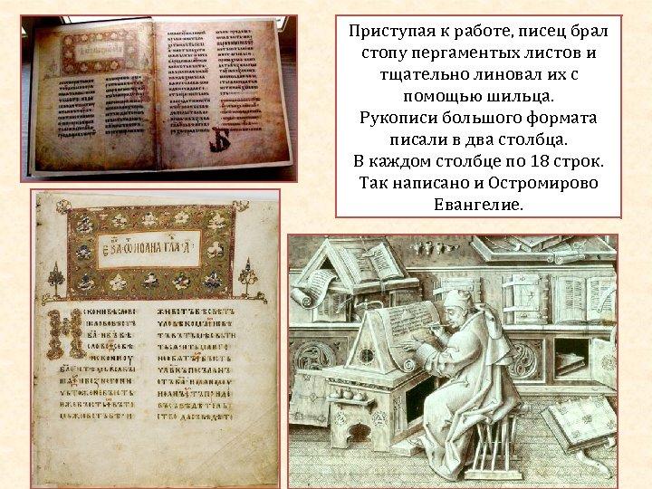 Приступая к работе, писец брал стопу пергаментых листов и тщательно линовал их с помощью