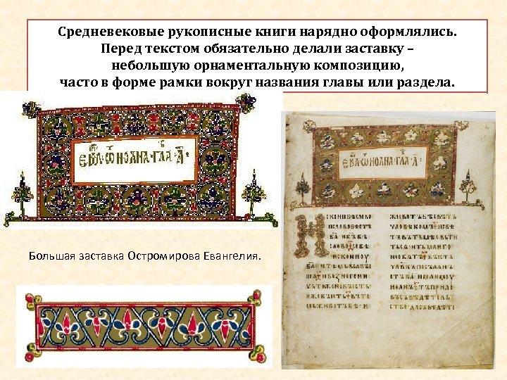 Средневековые рукописные книги нарядно оформлялись. Перед текстом обязательно делали заставку – небольшую орнаментальную композицию,