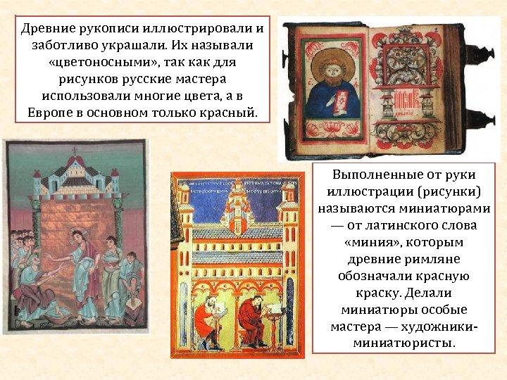Древние рукописи иллюстрировали и заботливо украшали. Их называли «цветоносными» , так как для рисунков