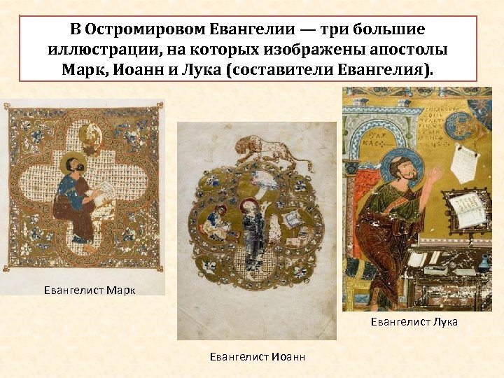 В Остромировом Евангелии — три большие иллюстрации, на которых изображены апостолы Марк, Иоанн и