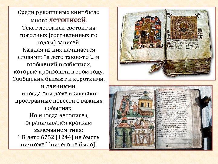 Среди рукописных книг было много летописей. Текст летописи состоит из погодных (составленных по годам)