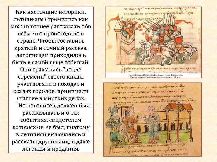 Как настоящие историки, летописцы стремились как можно точнее рассказать обо всём, что происходило в