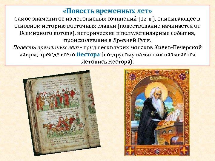 «Повесть временных лет» Самое знаменитое из летописных сочинений (12 в. ), описывающее в