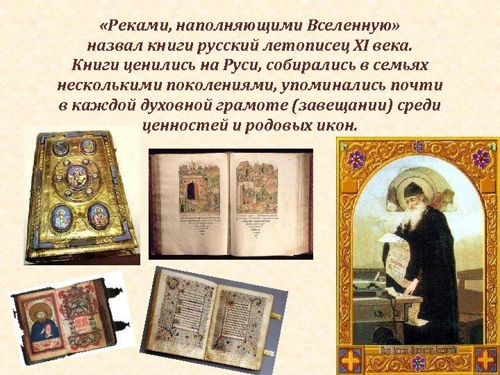 «Реками, наполняющими Вселенную» назвал книги русский летописец XI века. Книги ценились на Руси,