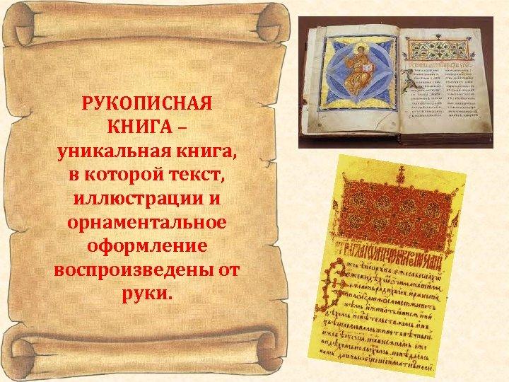 РУКОПИСНАЯ КНИГА – уникальная книга, в которой текст, иллюстрации и орнаментальное оформление воспроизведены от