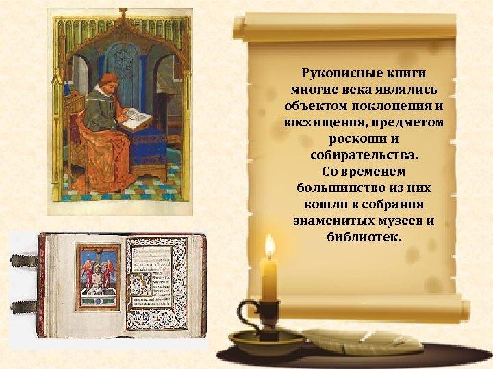 Рукописные книги многие века являлись объектом поклонения и восхищения, предметом роскоши и собирательства. Со