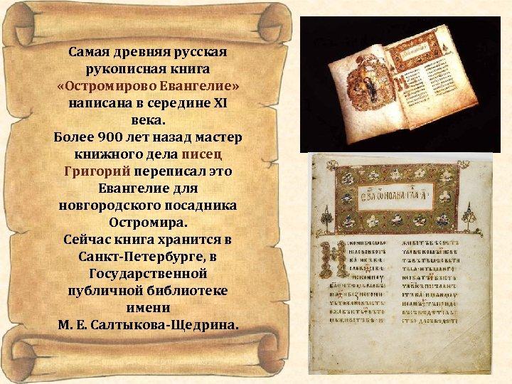 Самая древняя русская рукописная книга «Остромирово Евангелие» написана в середине XI века. Более 900