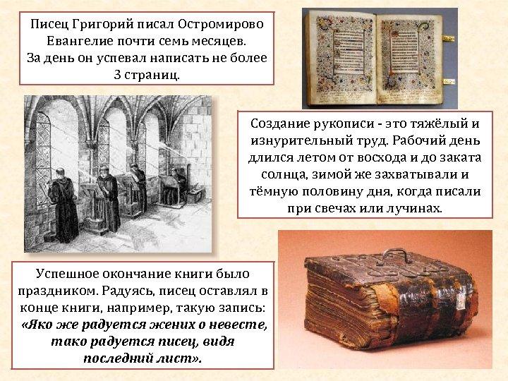 Писец Григорий писал Остромирово Евангелие почти семь месяцев. За день он успевал написать не