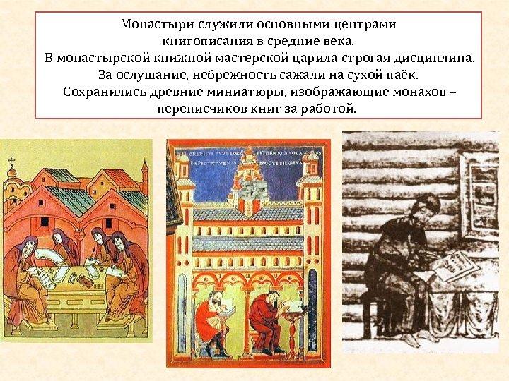 Монастыри служили основными центрами книгописания в средние века. В монастырской книжной мастерской царила строгая