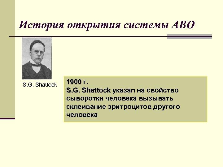 История открытия системы АВО S. G. Shattock 1900 г. S. G. Shattock указал на