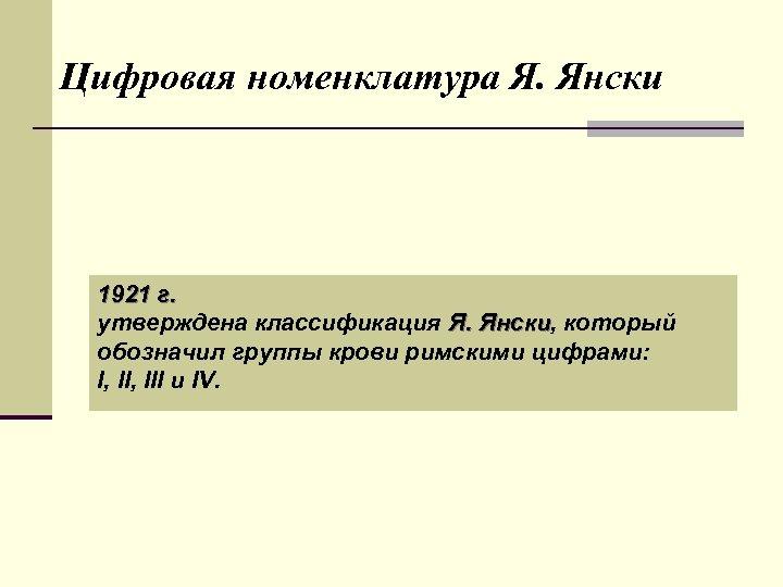 Цифровая номенклатура Я. Янски 1921 г. утверждена классификация Я. Янски, который Янски обозначил группы
