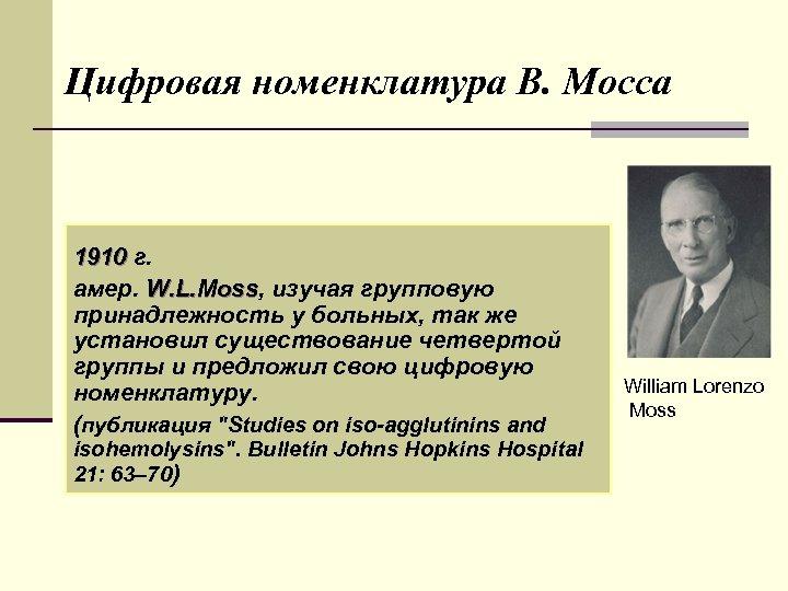 Цифровая номенклатура В. Мосса 1910 г. амер. W. L. Моss, изучая групповую Моss принадлежность