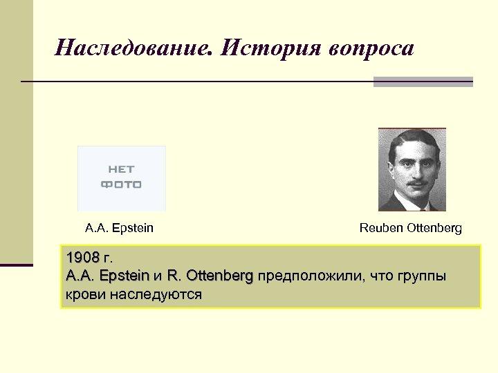 Наследование. История вопроса A. A. Epstein Reuben Оttenberg 1908 г. A. A. Epstein и
