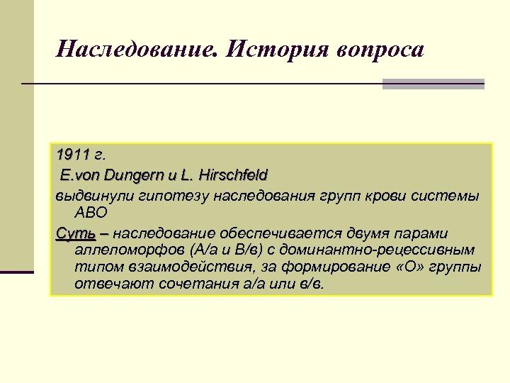 Наследование. История вопроса 1911 г. E. von Dungern и L. Hirschfeld выдвинули гипотезу наследования