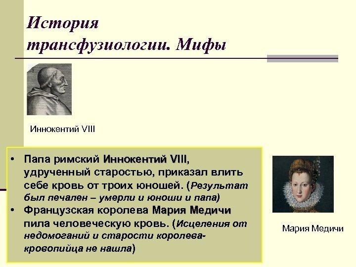 История трансфузиологии. Мифы Иннокентий VIII • Папа римский Иннокентий VIII, VIII удрученный старостью, приказал