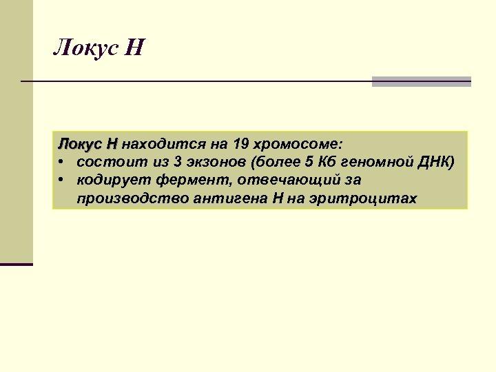 Локус Н Локус H находится на 19 хромосоме: • состоит из 3 экзонов (более