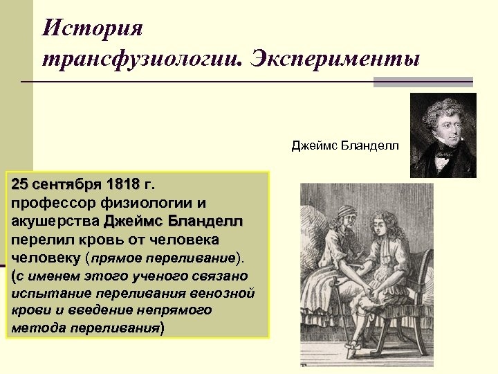 История трансфузиологии. Эксперименты Джеймс Бланделл 25 сентября 1818 г. профессор физиологии и акушерства Джеймс