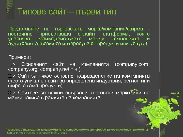 Типове сайт – първи тип Представяне на търговската марка/компания/фирма постоянно присъстваща онлайн платформа, която
