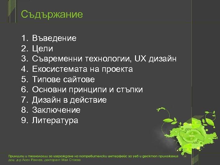 Съдържание 1. 2. 3. 4. 5. 6. 7. 8. 9. Въведение Цели Съвременни технологии,