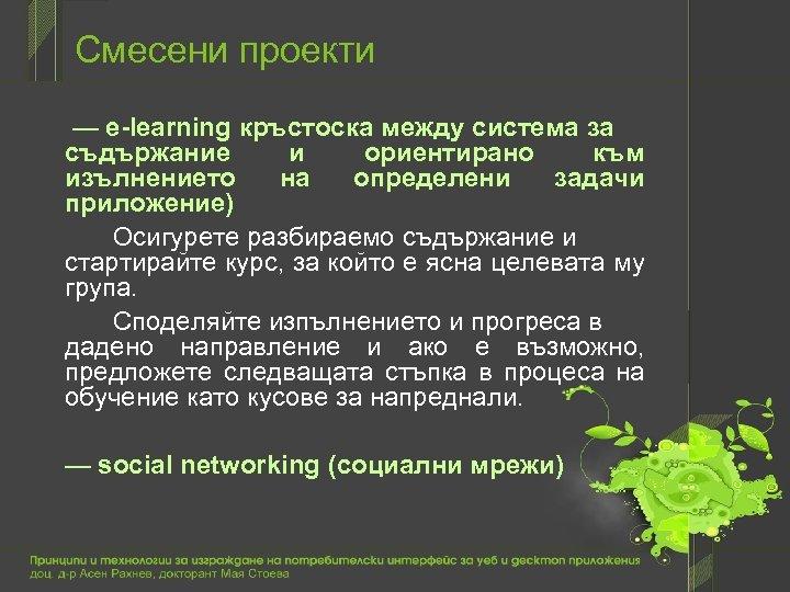 Смесени проекти — e-learning кръстоска между система за съдържание и ориентирано към изълнението на