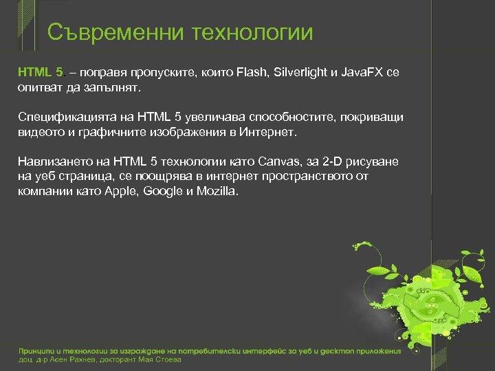 Съвременни технологии HTML 5. – поправя пропуските, които Flash, Silverlight и Java. FX се