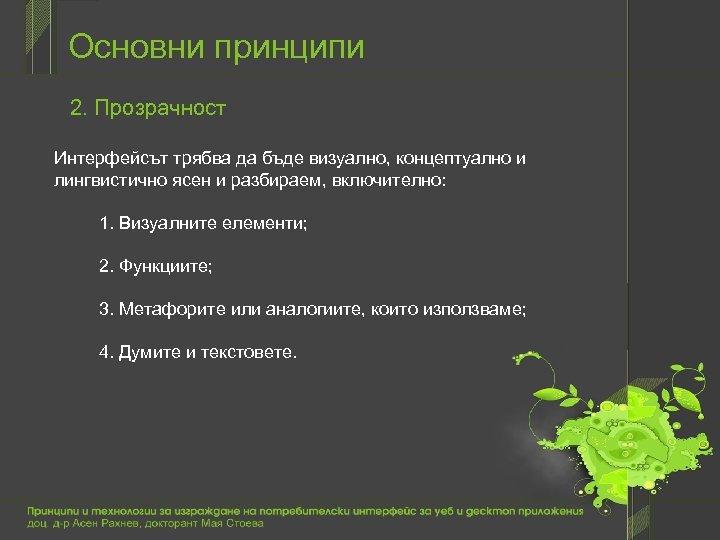 Основни принципи 2. Прозрачност Интерфейсът трябва да бъде визуално, концептуално и лингвистично ясен и