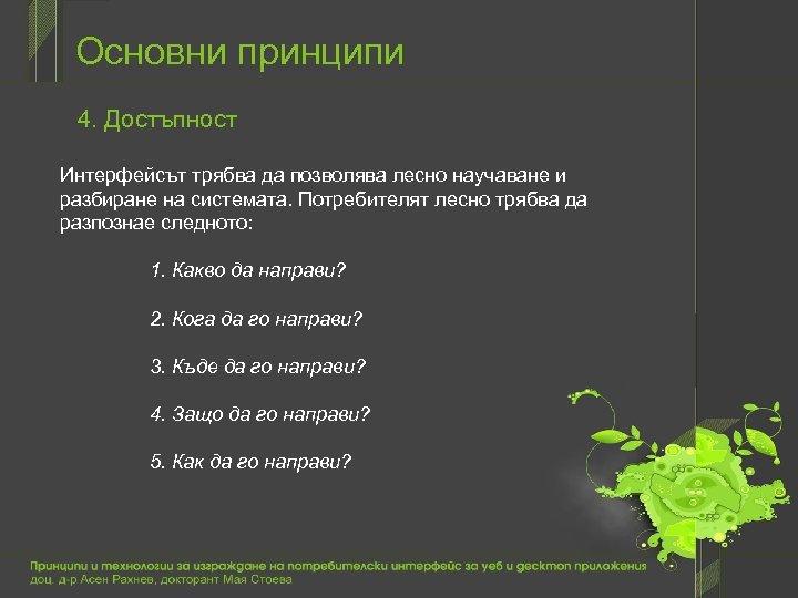 Основни принципи 4. Достъпност Интерфейсът трябва да позволява лесно научаване и разбиране на системата.