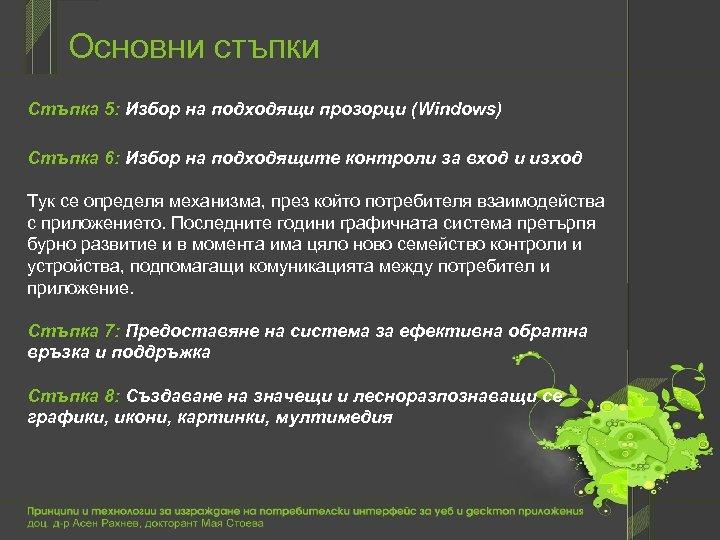 Основни стъпки Стъпка 5: Избор на подходящи прозорци (Windows) Стъпка 6: Избор на подходящите