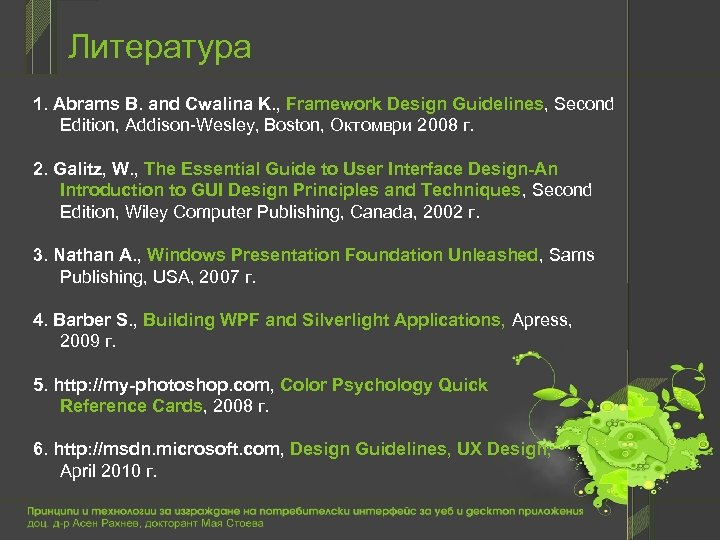 Литература 1. Abrams B. and Cwalina K. , Framework Design Guidelines, Second Edition, Addison-Wesley,