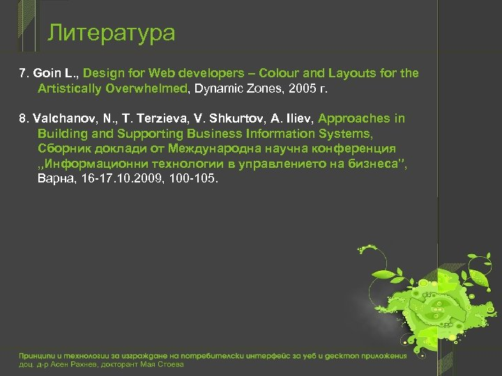 Литература 7. Goin L. , Design for Web developers – Colour and Layouts for