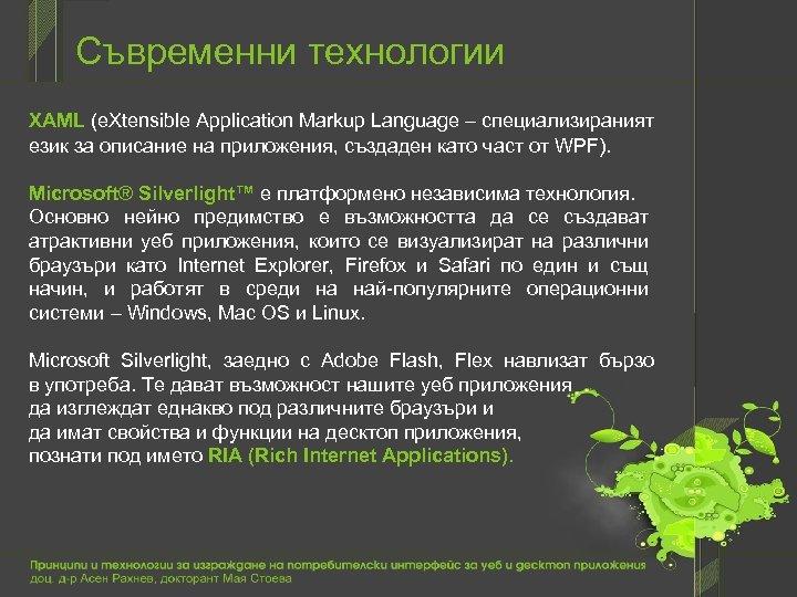 Съвременни технологии XAML (e. Xtensible Application Markup Language – специализираният език за описание на