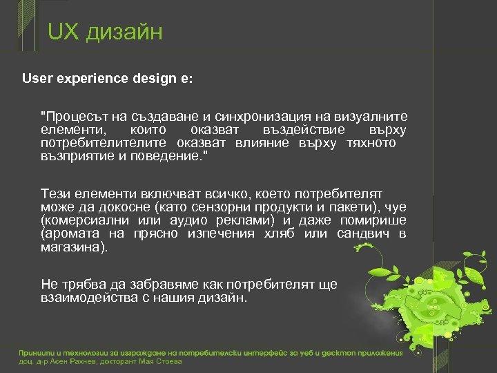UX дизайн User experience design е: