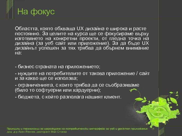 На фокус Областта, която обхваща UX дизайна е широка и расте постоянно. За целите