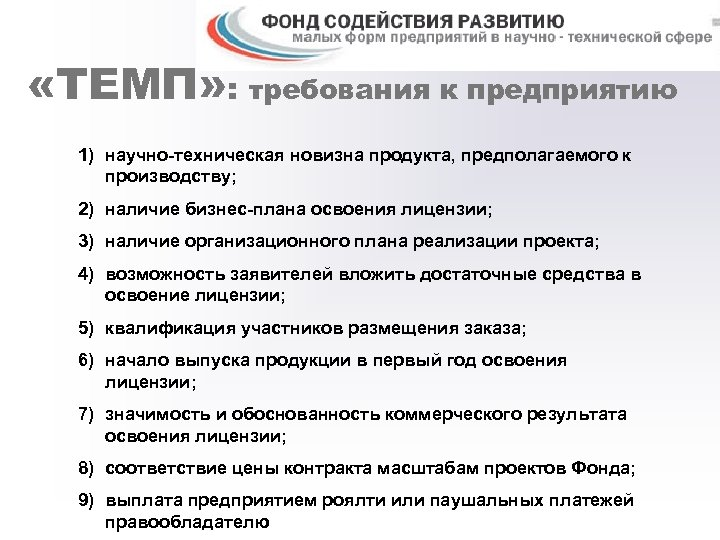 «ТЕМП» : требования к предприятию 1) научно-техническая новизна продукта, предполагаемого к производству; 2)