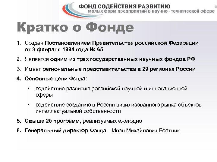 Кратко о Фонде 1. Создан Постановлением Правительства российской Федерации от 3 февраля 1994 года