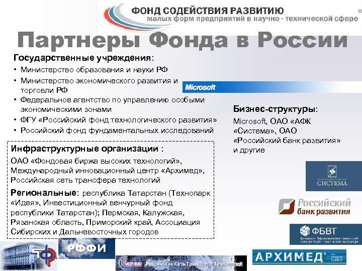 Партнеры Фонда в России Государственные учреждения: • Министерство образования и науки РФ • Министерство