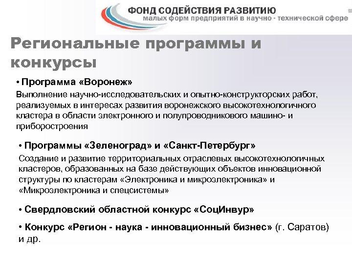 Региональные программы и конкурсы • Программа «Воронеж» Выполнение научно-исследовательских и опытно-конструкторских работ, реализуемых в