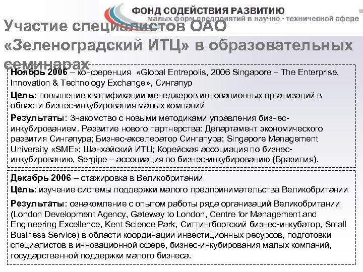 Участие специалистов ОАО «Зеленоградский ИТЦ» в образовательных семинарах Ноябрь 2006 – конференция «Global Entrepolis,
