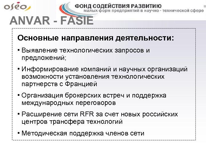 ANVAR - FASIE Основные направления деятельности: • Выявление технологических запросов и предложений; • Информирование