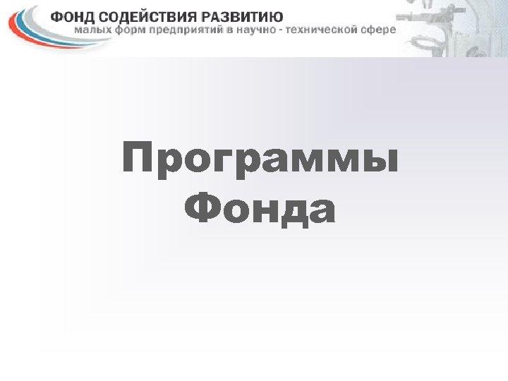 Программы Фонда
