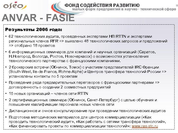 ANVAR - FASIE Результаты 2006 года: • 62 технологических аудита, проведенных экспертами НП RTTN