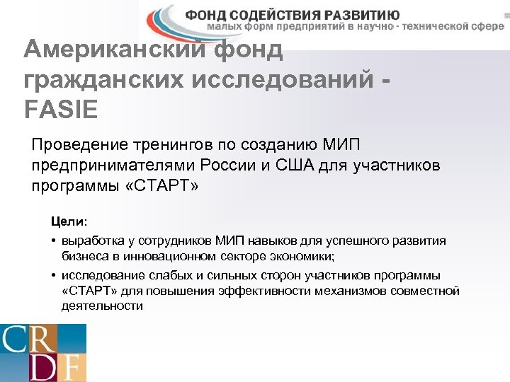 Американский фонд гражданских исследований FASIE Проведение тренингов по созданию МИП предпринимателями России и США