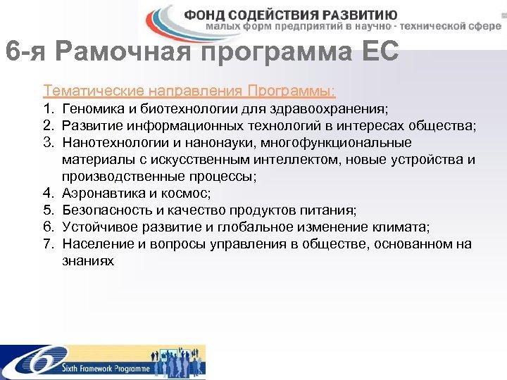 6 -я Рамочная программа ЕС Тематические направления Программы: 1. Геномика и биотехнологии для здравоохранения;